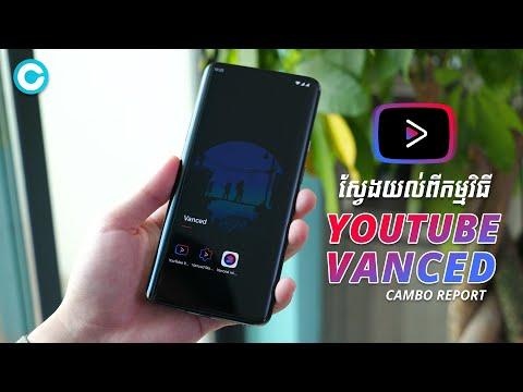 ស្វែងយល់ពីកម្មវិធី YouTube Vanced សម្រាប់ Android | គ្មាន Ads និងបន្ដការស្ដាប់តន្ដ្រីនៅពេលចាក់សោរ