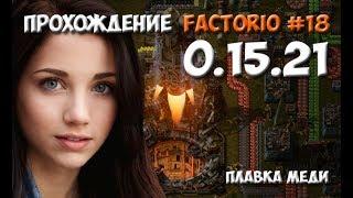 Прохождение Factorio 0.15.21 - #18 плавка меди