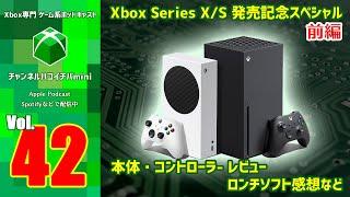 #42【チャンネルハコイチバmini】~Xbox Series X/S 発売記念スペシャル・前編 本体&コントローラーレビュー、ロンチソフト感想~