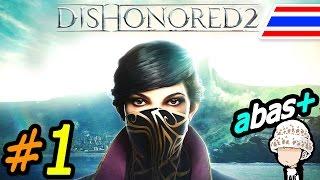 Dishonored 2   ตอนที่.1(พากษ์ไทย - playthrough)   Max Graphics on PC. (1440p.) !!