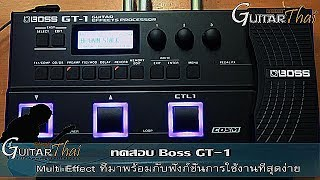Boss GT1 Guitar Effects Processor review by www.Guitarthai.com
