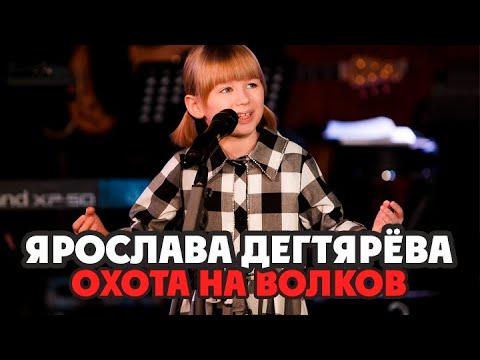 видео: Ярослава Дегтярёва - Охота на волков (В. Высоцкий)