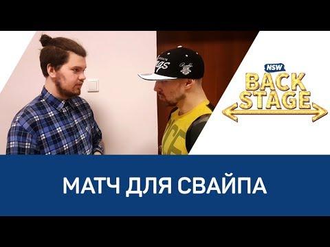 NSW Backstage: Матч для Свайпа