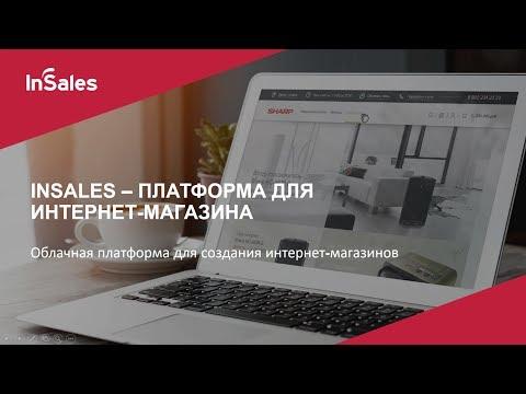 Интернет-магазин – точка роста продаж для малого и среднего бизнеса (вебинар)