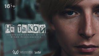 """""""Не такой"""" - Короткометражный Фильм (2019)"""