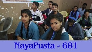 Fear of Leopards | For Peace and Development | NayaPusta - 681