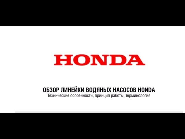Насосы Honda: Общий обзор насосов Honda