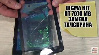 Планшет Digma Hit  HT 7070 MG разбор и замена тачскрина сенсорного стекла(, 2015-06-25T07:28:10.000Z)
