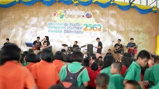 เยฮี้เย - วง S.R.K band งานวันวิทยาศาสตร์ โรงเรียนสำโรงทาบวิทยาคม