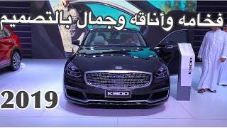 كيا  K900 2019 بديلة كيا كوريس  فخامه وجمال بالتصميم