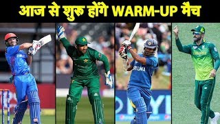WORLD CUP 2019: Warm-up matches to be played from Today | PAKvsAFG | SLvsSA
