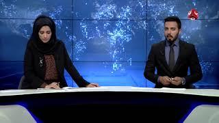 نشرة اخبار المنتصف | 04- 09- 2018 | تقديم هشام الزيادي واماني علوان | يمن شباب