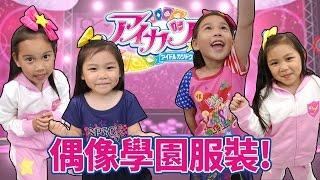 偶像學園系列服裝 時尚走秀中 我們在2017偶像學園專賣店找到的 cosplay 卡片介紹 玩具開箱一起玩玩具Sunny Yummy Kids TOYs Aikatsu! thumbnail