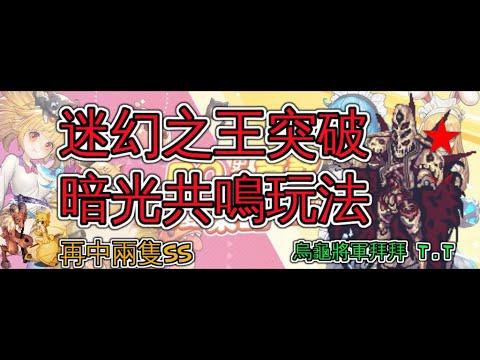 #RO我的戰術|迷幻之王突破升級, 例行更新錯失烏龜將軍良機 - YouTube