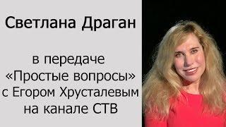 Светлана Драган в передаче «Простые вопросы» с Егором Хрусталевым на канале СТВ
