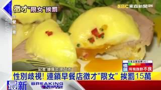 最新》性別歧視!連鎖早餐店徵才「限女」 挨罰15萬
