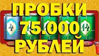 ВЫИГРАЛ В СЛОТ ПРОБКИ 75.000 РУБЛЕЙ! (ЛУЧШТЕ СЛОТЫ ВУЛКАН)