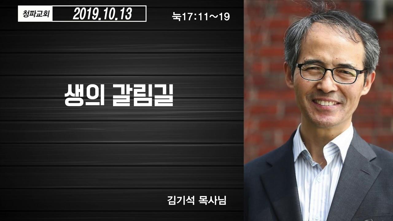 (고음질) (2019. 10. 13)생의 갈림길 - 김기석목사님설교 / 청파교회 주일설교