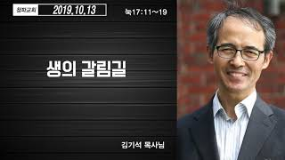 (고음질) (2019. 10. 13)생의 갈림길 - 김…