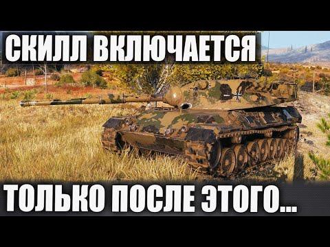 ВОТ ТАК ВКЛЮЧАЕТСЯ СКИЛЛ ПАЦАНЫ! WORLD OF TANKS Leopard 1 И КАРТА ТУНДРА