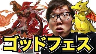 【パズドラ】ゴッドフェスで幻神•オーディンを狙う!ヒカキンゲームズ thumbnail