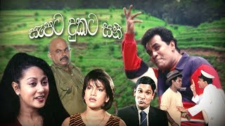 sapata-dukata-suny-sinhala-funny-movie