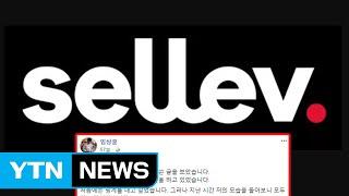 """""""女직원도 룸살롱 동석""""...셀레브 대표 갑질 사과 / YTN"""