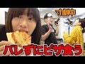 【どっきり】りっちゃんにバレずにピザ食べるドッキリ仕掛けてみた!