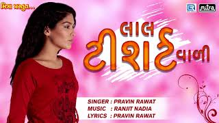 LAL T SHIRT VALI Lok Geet Song | New Gujarati Song 2017 | Pravin Rawat | FULL Audio | RDC Gujarati