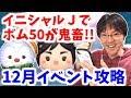 【ツムツム】イニシャルJでボム50が鬼門!12月イベントおまけ攻略!【無課金実況】
