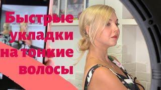 Быстрые укладки на тонкие волосы Секреты Натальи Шаропат