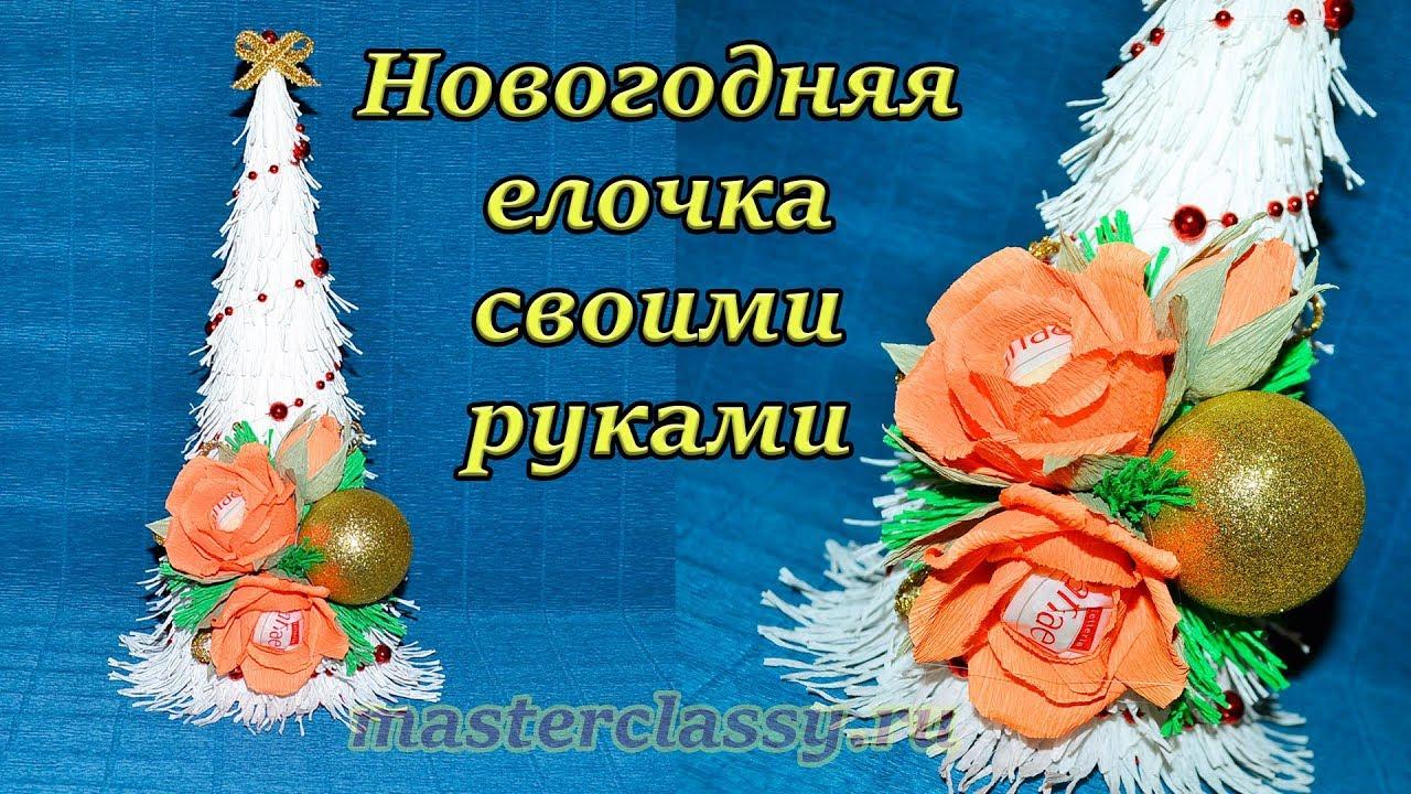 Подарки на Новый год. Новогодняя ёлка из гофрированной бумаги: свит-дизайн. Видео урок