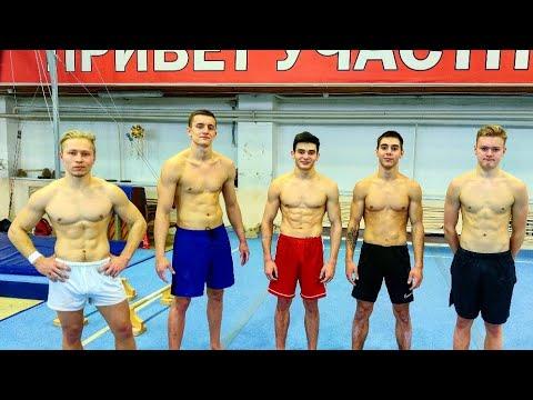Новая офп заруба гимнастов 5 по 5