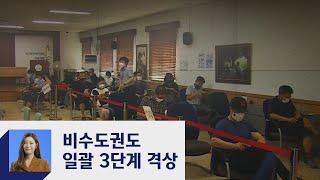'델타 변이' 확산에 비수도권도 거리두기 '일괄 3단계' 격상  / JTBC 정치부회의
