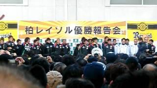 2011年12月4日 千葉県柏市柏駅西口ロータリーにて開催された J1リーグ...