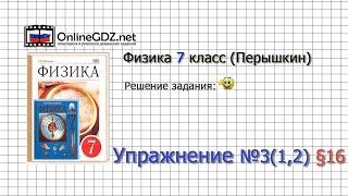 Упражнение №3(1-2) § 16. Скорость. Единицы скорости - Физика 7 класс (Перышкин)
