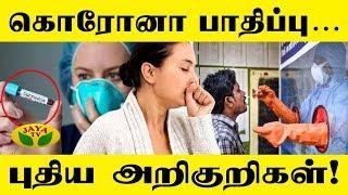 கொரோனா பாதிப்பு… புதிய அறிகுறிகள்! | The Quarantine Show | Epi – 19 | Jaya Tv