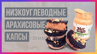Низкоуглеводные арахисовые капсы (352ккал) / Быстрый пп-рецепт