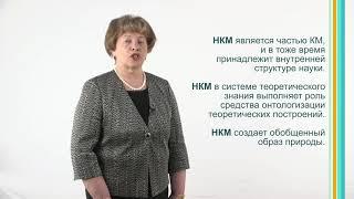 Видео 2 5 Структура оснований науки
