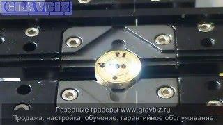 Как сделать клеймо для пломбиратора. Лазерная гравировка(Изготовление клейма для пломбиратора лазерной гравировкой на лазерном гравере Gravmax http://gravbiz.ru/lazernyi-graver-marker-g..., 2016-03-18T07:27:32.000Z)