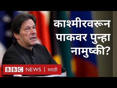 काश्मीर प्रश्नी चीन,