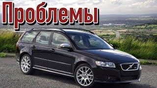 Вольво В50 слабые места | Недостатки и болячки б/у Volvo V50