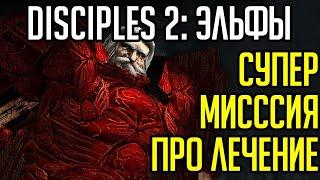 Disciples 2 ► Бесконечные файтинги и ПЕЧЕНИЕ ► Кампания Эльфов Миссия 3 и 4 / Видео