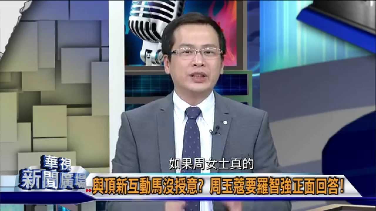 20150109華視新聞廣場:羅智強VS周玉蔻 激戰! 門神風暴請拿證據-5 - YouTube