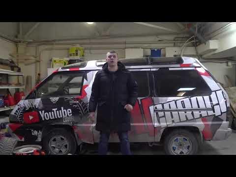 Garage54 LIFE - все проверено и работает! FTC