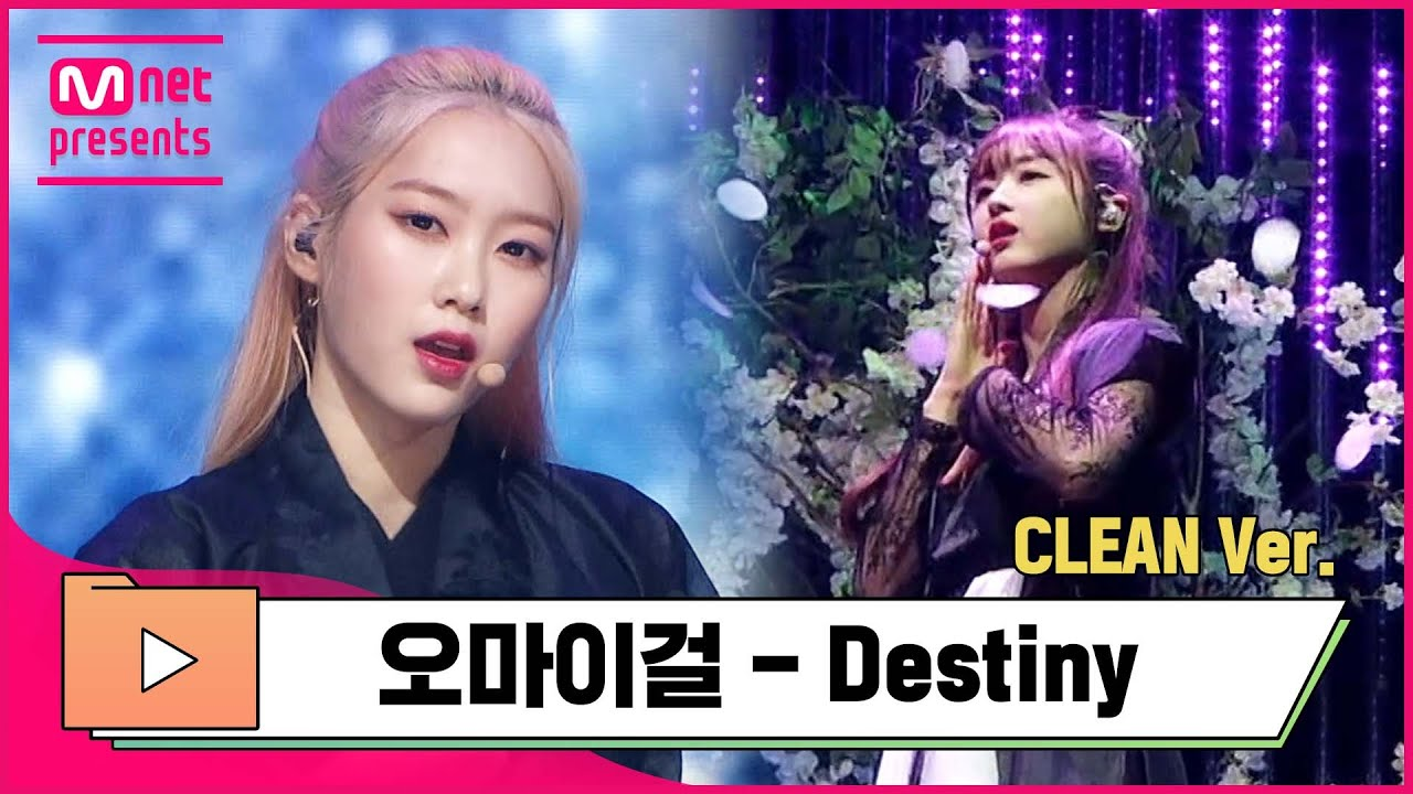 [CLEAN] 오마이걸 - Destiny (中 컴백전쟁 : 퀸덤 ep.4) | 무대에 진심인_편