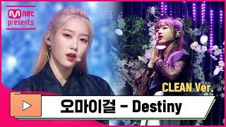 [CLEAN] 오마이걸 - Destiny (컴백전쟁 : 퀸덤 ep.4 中) | 무대에 진심인_편