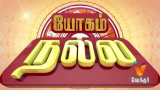 Yogam Nalla Yogam 16-08-2017 Putham Puthu Kaalai Vendhar tv Show – Episode 1081