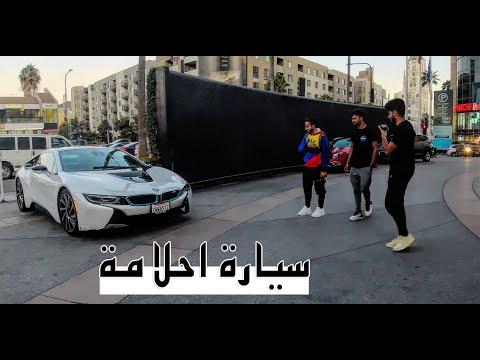 حققنا حلم ثنيان خالد  We Got Thunayyan Khalid a BMW i8