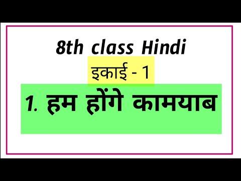 होंगे कामयाब, 8th Class Hindi, Honge Kamyab,